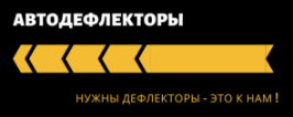 """AUTODEFLEKTORS.RU — специализированный магазин """"Автодефлекторы""""."""