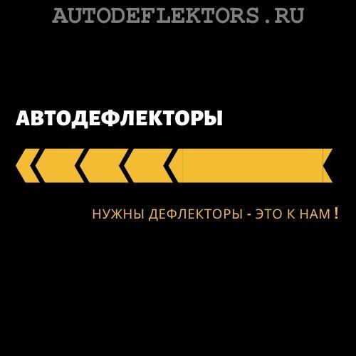 AUTODEFLEKTORS.RU интернет-магазин Автодефлекторы. Дефлектор капота, дефлекторы окон, ветровики.