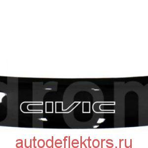 Дефлектор капота (Мухобойка) RED Honda Civic EU 2001-2006