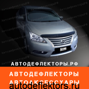 Дефлектор капота SIM на Nissan Sentra, 14-17, SD, темный арт. SNISEN1412
