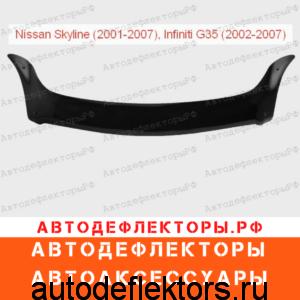 Дефлектор капота (мухобойка) RED на Nissan Skyline V35 2001-2007, Infiniti G35 2002-2007