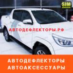 Дефлекторы окон (ветровики) SIM на Toyota Hilux, ДублКаб, 15-, 4ч, темный арт.STOHIL1532
