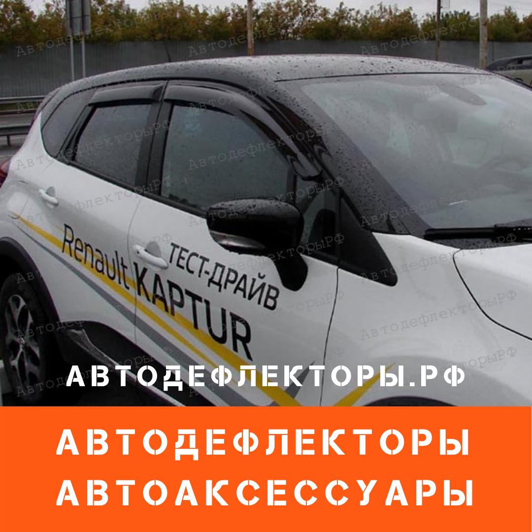 Дефлекторы окон (ветровики) SIM на Renault Kaptur, 2013-, 4ч, темный арт.SREKAP1332