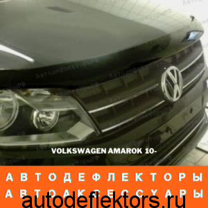 Дефлектор капота SIM на Volkswagen Amarok, 10-, темный арт. SVOAMA1012