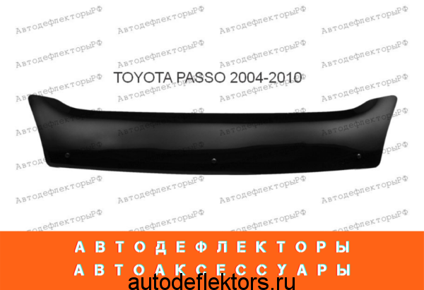 Дефлектор капота (мухобойка) RED на Toyota Passo C10 2004-2010