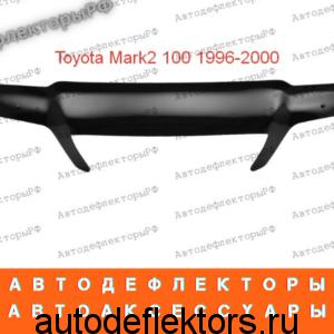 Дефлектор капота (мухобойка) RED на Toyota Mark II X100 1996-2000