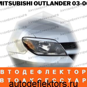 Реснички на фары для MITSUBISHI OUTLANDER 2003-2006г
