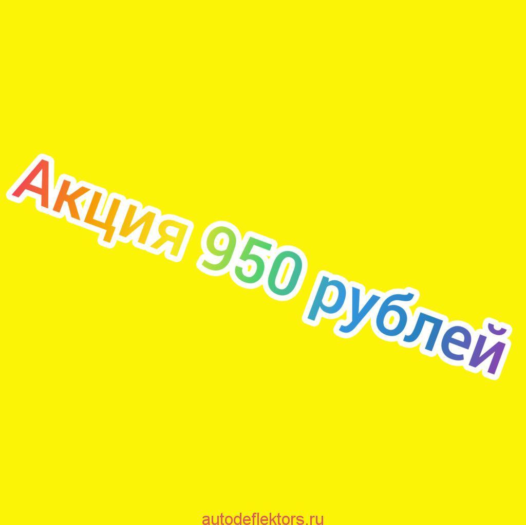 Акция дефлекторы капота мухобойки по 950 рублей