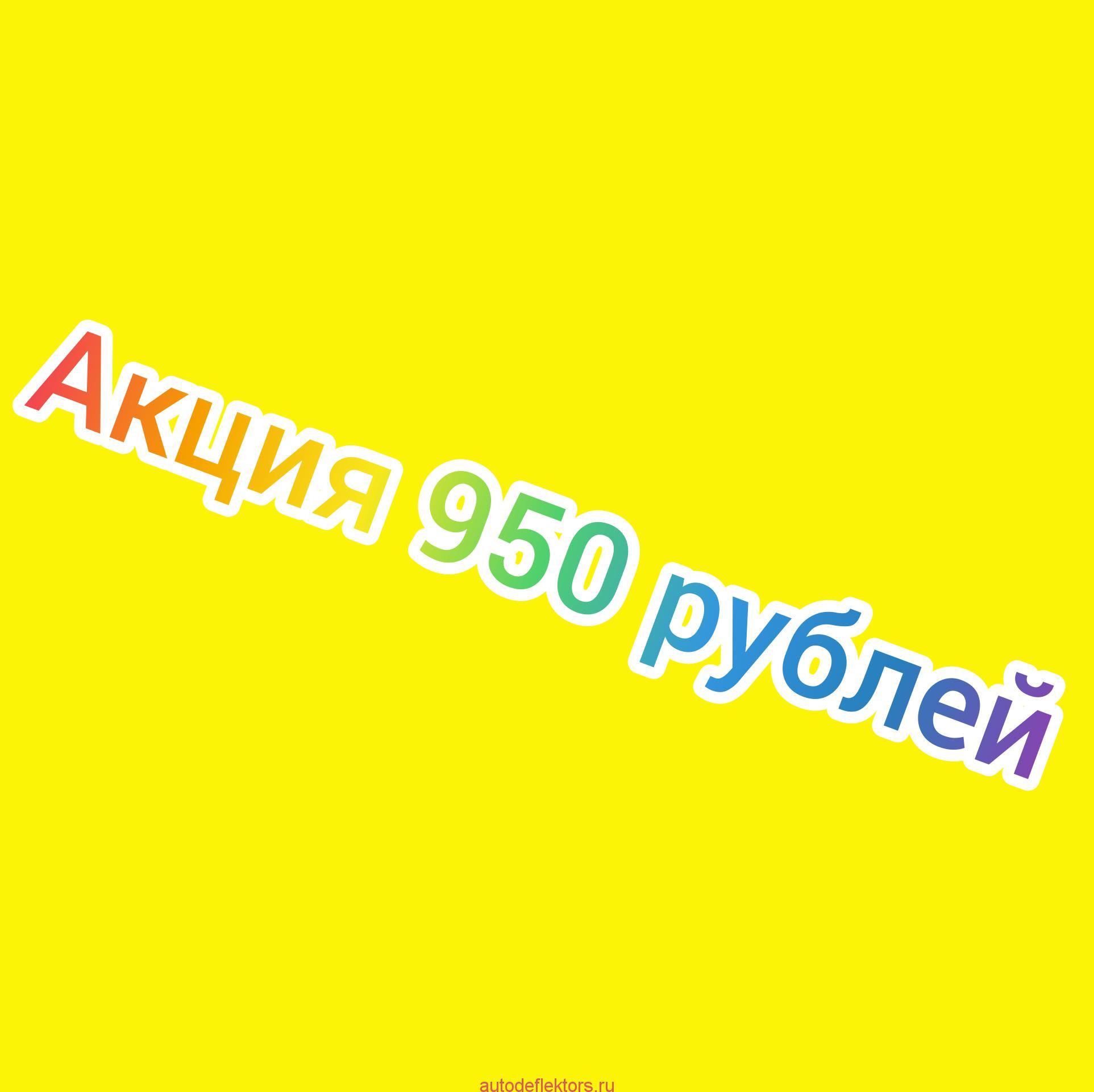 Распродажа дефлекторов капота все 950р до 01.07.2020