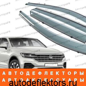 Дефлекторы окон (ветровики) Volkswagen Touareg 2018- нержавеющий молдинг
