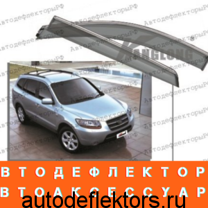 Дефлекторы окон (ветровики) Hyundai Santafe 2009-2013