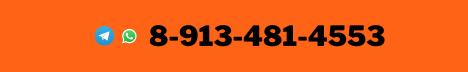 Контактные данные интернет-магазина Автодефлекторы телефон Whatsapp