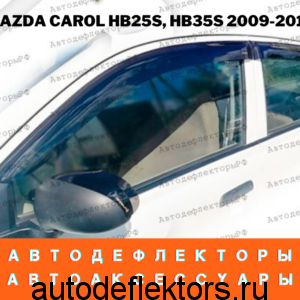 Ветровики дверей Classic полупрозрачный Mazda Carol HB25S, HB35S 2009-2014