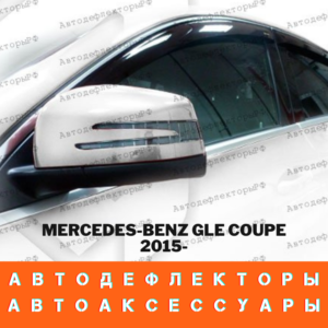 Ветровики дверей Classic полупрозрачный Mercedes-Benz GLE Coupe (C292) 2015-