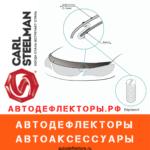 Дефлектор капота (мухобойка) CARLSTEELMAN на VOLKSWAGEN TRANSPORTER 2009-2015г