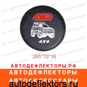 Чехол на запаску для кроссоверов и внедорожников 4WD 4*4