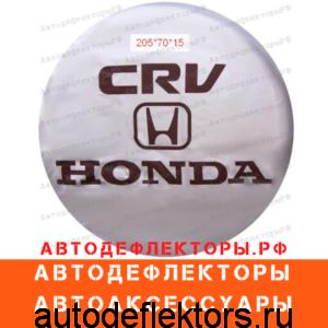 Чехол на запаску для Honda CR-V