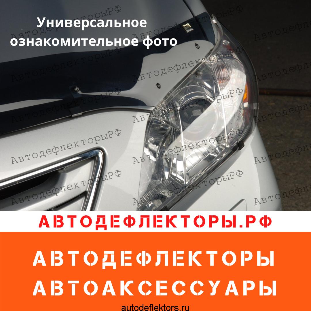 Защита на фары SIM для Mazda 6, 08-12, темный