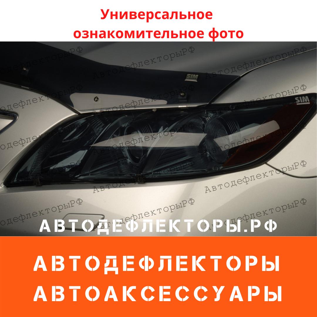 Защита на фары SIM для Volvo S40, 07-12, темный