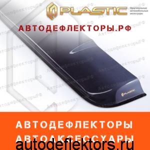 Дефлектор люка (спойлер, козырек) Classic полупрозрачный Mitsubishi Outlander 2001-2007
