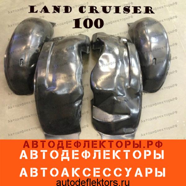 Подкрылки (локеры) на Toyota Land Cruiser 100-105 1997-2006