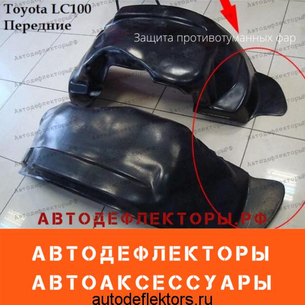 Подкрылки (локеры) на Toyota Land Cruiser 100-105 1997-2006 защита противотуманных фар