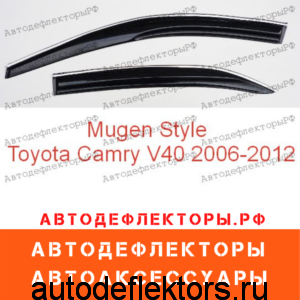 Дефлекторы окон (ветровики) Toyota Camry V40 2006-2012 Mugen Style