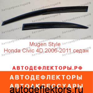 Дефлекторы окон (ветровики) Honda Civic 2006-2011 (4D) седан Mugen Style