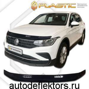 Дефлектор капота Classic черный Volkswagen Tiguan 2020 - н.в.